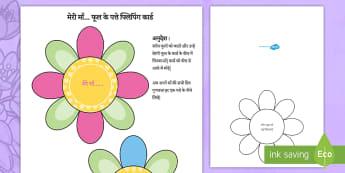 मातृ दिवस फ्लैप के फूलों का कार्ड - मातृ दिवस फ्लैप के फूलों का कार्ड - मात