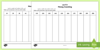 Euros Counting and Sorting Activity Sheet Arabic/English - money, europe, european union, currency, euros, euro, €, ks1, infants, maths, numeracy, activity,