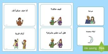 بطاقات خاطفة لعبارات التحية - بطاقات، خاطفة، انكليزي، عربي، عبارات، مفردات،  تحية، ت