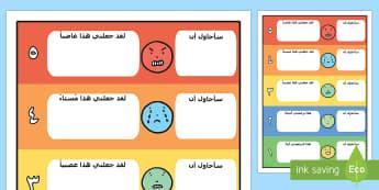 المخطط البياني لمحرّضات المشاعر والاستراتيجيات المناسبة - محرضات المشاعر، استراتيجيات مناسبة، أطفال، طلاب، تعبي