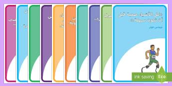 ملصقات أقوال عقلية النمو - عقلية النمو، مقتبسات، أقوال، عربي، ملصقات، حائط، تحفي