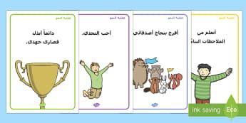 ملصقات عرض لعبارات عقلية النمو  - عقلية النمو، ملصقات، مناقشة، عبارات، المرحلة الاساسية
