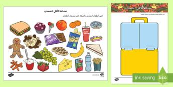 نشاط الأكل الصحي - الأكل الصحي، الطعام الصحي، التغذية، الغذاء، الطعام، ع