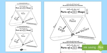 Parts of a 3D Shape Interactive Visual Aid Arabic/English - Parts of a 3D Shape Interactive Visual Aid - shapes, 3D shapes, shpes, 3d shaoes, 3dshape, 3d sape,