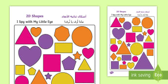 2D Shapes I Spy With My Little Eye Activity Arabic/English - 2D Shapes I Spy With My Little Eye Activity - 2d shapes, i spy, i spy with my little eye, eye, activ