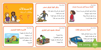 بطاقات أسئلة وصور للاستدلال - استدلال، قراءة، استنتاج، عربي، قراءة، بطاقات، بحث، تو