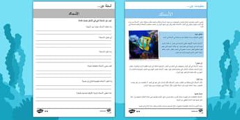 أوراق عمل متمايزة للفهم القرائي لموضوع الأسماك
