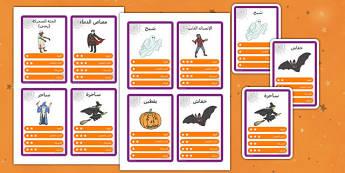 لعبة بطاقات شخصيات الهالوين - عيد القديسين، موارد تعلم