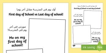 First Day of School vs Last Day of School Picture Frame Arabic/English - First Day of School vs Last Day of School Picture Frame - school EAL Arabic,Arabic-translation