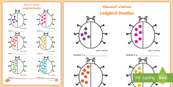 Ladybird Doubles to 20 Activity Sheet Arabic/English - worksheet, half, halfs, halve, minibeast, insects, numbers to 20, EAL, translation