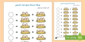 ورقة جمع عدد البيض في العش  - جمع، الجمع والطرح، حساب، رياضيات، الجمع، عربي، ورقة عم