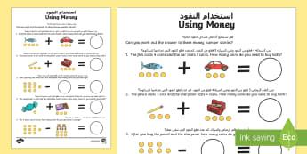 Using Money MA Activity Sheet Arabic/English - UAE EYFS Maths General, money, Shape Space and Measure, SSM, EYFS, worksheet, UAE, Coins, making cha