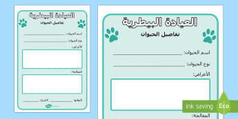 استمارة تسجيل تفاصيل الحيوان في العيادة البيطرية - بيطري، لعب دور، لعب أدوار، ألعاب أدوار، البيطري، اليعا