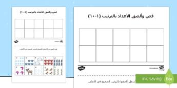 ورقة عمل الشتاء قص ولصق الأعداد بالترتيب  - الشتاء، شتاء، عربي، الأعداد، قص، لصق، حساب، ورقة عمل,Ara
