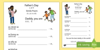 Father's Day Simile Poem Cards English/Mandarin Chinese - Father's Day Simile Poem Card - fathers day, simile, poem, card, similie, tempelte, templet,EAL