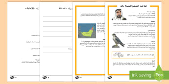 نشاط متمايز للفهم القرائي - الشيخ زايد