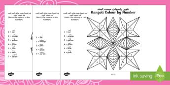 Rangoli Colour By Number Activity Sheets Arabic/English - Diwali, Hindu, Hinduism, festival, light, rama, sita, diva, diwa, lamp, fireworks, Arabic-translatio
