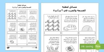 مسائل لفظية في قسمة وضرب الأعداد 3 و4 و8 - ضرب الأعداد، القسمة، جدول الضرب، عربي، حساب، رياضيات،