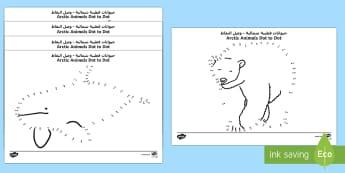 Arctic Animals Dot to Dot Activity Sheets Arabic/English - The Arctic, Polar Regions, north pole, south pole, explorers, worksheet,Arabic-translation