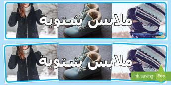 لوحة حائط ملابس شتوية Banner-Arabic