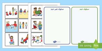 بطاقات مناقشة وفرز السلوك في الصف - إدارة الصف، السلوك، سلوك، سلوكيات، بطاقات، عربي,Arabic