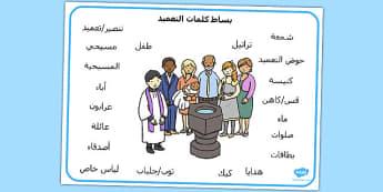 بساط كلمات التعميد - المعمودية، التنصير، الكنيسة، تعميد، يعمد