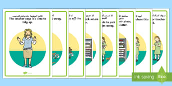 Tidy Up Time Social Story Arabic/English - Tidy Up Time Social Story  Display Posters,Arabic,Arabic
