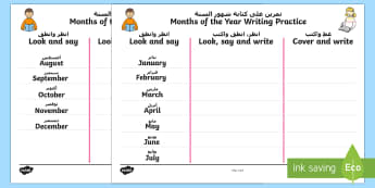 Months of the Year Writing Practice Activity Sheet Arabic/English - Months of the Year Writing Practice Worksheets - practice, write, months of the yearenglish, writtin