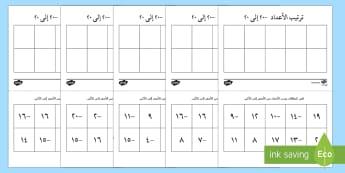 أوراق عمل ترتيب الأعداد -20 إلى 20  - ترتيب، الترتيب، رياضيات، حساب، أعداد، الأعداد، أوراق