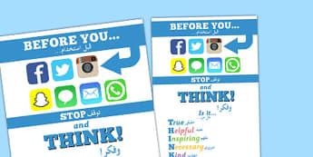 Internet Safety Inspiration Poster Arabic Translation - arabic