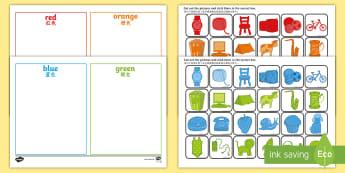 Colour Sorting Activity English/Mandarin Chinese - Colour Sorting Activity - colour, sorting, matching, game, puzzle, mathching, EAL