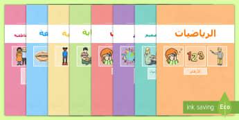 سجل رحلة التعليم للمراحل المبكرة في مجال أقسام التعليم - رحلة التعلم للمراحل المبكرة عنة موضوع أقسام التعلم- أق