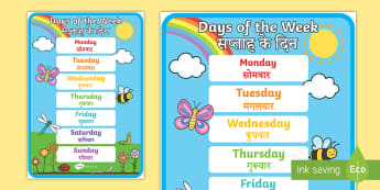 Days of the Week A2 Display Poster English/Hindi - Days of the Week Display Poster - posters, displays, weeks, day, days of the wek, days pf the week,