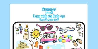 Summer Themed I Spy With My Little Eye Activity Arabic Translation - bilingual, beach, game, alphabet, language, speech, words