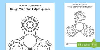 Design Your Own Fidget Spinner Activity Sheet Arabic/English - EAL fidget, spinner, design, template, worksheet, worksheets ,Arabic-translation