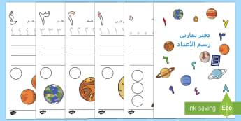 دفتر الفضاء لرسم الأعداد  - الأعداد، رسم الأعداد، دفتر، أوراق عمل، شيتات، ورقة عمل
