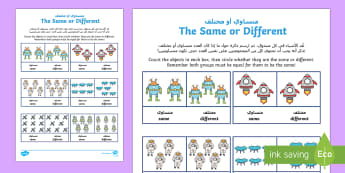 Space Themed Same or Different Activity Sheet Arabic/English - UAE EYFS Maths General, counting, number, same, different, quantity matching, worksheet, comparing ,