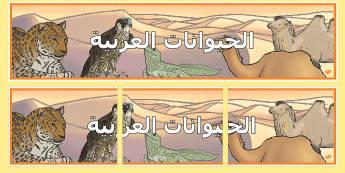 لوحة حائط الحيوانات العربية - علوم، حيوانات، حيوانات العربية، عربي، لوحة حائط، الحي