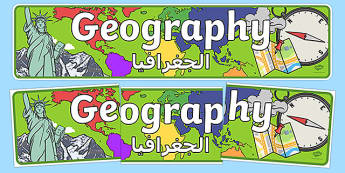 Geography Display Banner Arabic Translation - arabic, geography, geo, display, banner, sign, poster, earth, land, atlas, direction, compass, mountain, landscape, rock, rivers, sea