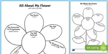 All About Me Flower Writing Template Arabic Translation