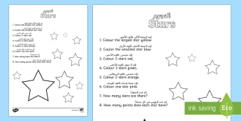 Star Colouring Comprehension Sheet Arabic/English - Star Colouring Comprehension Sheet - colouring, comprehension, comprehesion, colering, comprehnsion,