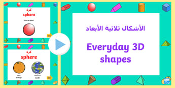 Everyday 3D Shapes PowerPoint Arabic/English - Every Day 3D Shapes Powerpoint - numeracy, shapes,3d, powerpoint, 3D, shapes, 3D shapes, powerpoint,