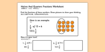 Halves and Quarters Fractions Worksheets Mandarin Chinese Translation - mandarin chinese, fraction, numeracy
