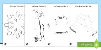 أوراق عمل الشتاء لوصل النقاط - Winter, worksheets, dot to dot, fine motor skills, number recognition, number ordering, Arabic