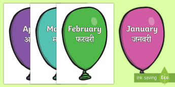 Months of the Year on Balloons A4 Display Poster - Months of the year on balloons, Months poster, Weeks display, display, poster, frieze, Months of the