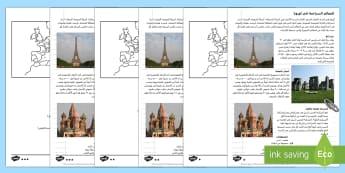 معالم سياحية أوربية نشاط متمايز للفهم القرائي - أوروبا، معالم سياحية، قراءة، متمايز، عربي، برج ايفيل،