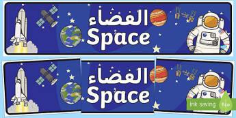 Space Display Banner Arabic/English