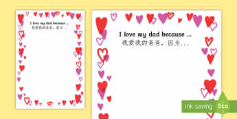 Father's Day I love my dad because... Page Border Pack English/Mandarin Chinese - Father's Day I Love My Dad Because... Full Page Borders - fathers day, pageborders, boardered paper
