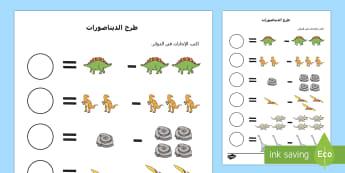 نشاط الديناصورات للطرح  - الجمع والطرح، الطرح، طرح الأعداد، حساب، رياضيات، ورقة