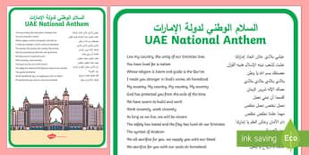 UAE National Anthem English A2 Display Poster Arabic/English